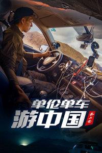 单伦单车游中国 第二季