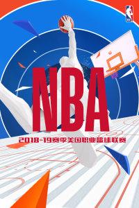 2018-2019赛季美国职业篮球联赛