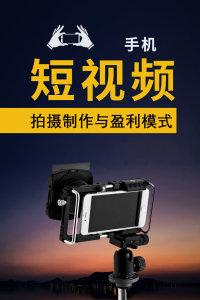 手机短视频拍摄制作与盈利模式