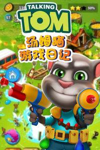 汤姆猫游戏日记