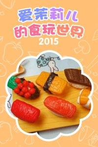 爱茉莉儿的食玩世界 2015