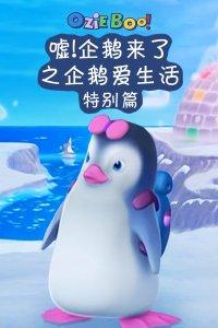 嘘!企鹅来了之企鹅爱生活 特别篇