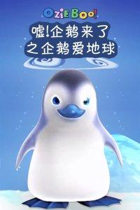 嘘!企鹅来了之企鹅爱地球
