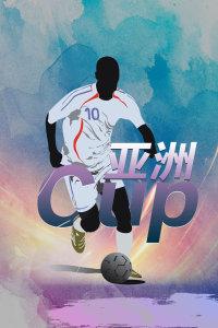亚洲Cup