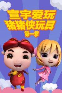 宣宇爱玩猪猪侠玩具 第一季