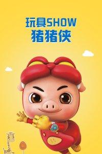 玩具SHOW猪猪侠