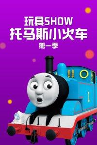 玩具SHOW托马斯小火车 第一季