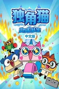 独角猫 中文版