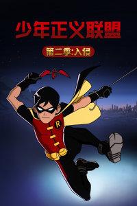 少年正义联盟 第二季:入侵
