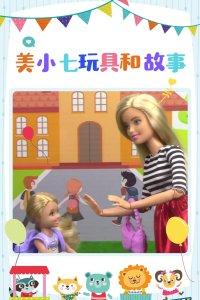 美小七玩具和故事