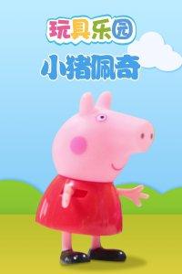 玩具乐园小猪佩奇