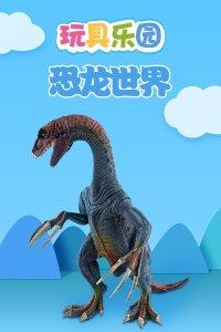 玩具乐园恐龙世界