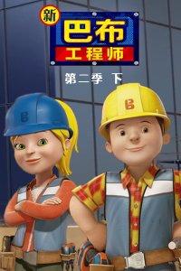 新巴布工程师和大机器