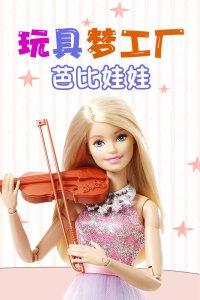 玩具梦工厂 芭比娃娃