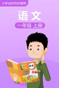 小学全科同步辅导 语文一年级上册