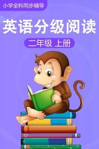 小学全科同步辅导 英语分级阅读二年级上册