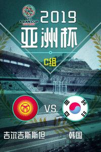 2019亚洲杯 C组吉尔吉斯斯坦VS韩国