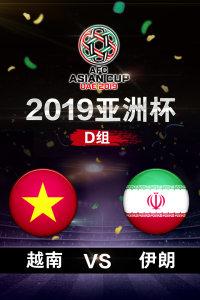 2019亚洲杯 D组越南VS伊朗
