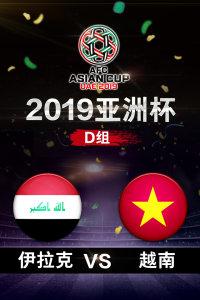 2019亚洲杯 D组伊拉克VS越南