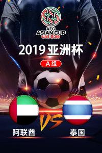 2019亚洲杯 A组阿联酋VS泰国