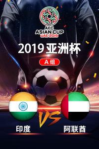 2019亚洲杯 A组印度VS阿联酋