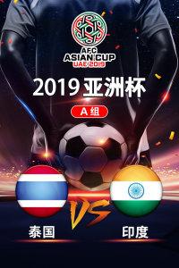 2019亚洲杯 A组泰国VS印度