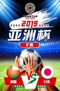 2019亚洲杯 F组阿曼VS日本
