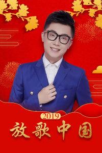 放歌中国 2019