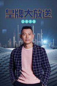 皇牌大放送 2019