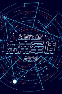 海峡夜航·东南军情 2019
