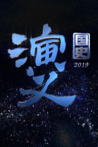 国史演义 2019