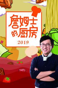 詹姆士的厨房 2019