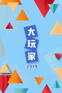 大玩家 2019