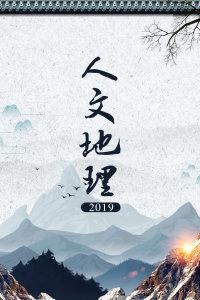 人文地理 2019