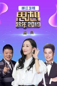 浙江卫视思想跨年盛典 2019