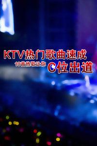 KTV热门歌曲速成10首热歌让你C位出道