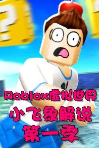 Roblox虚拟世界小飞象解说 第一季