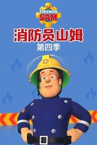 消防员山姆 第四季