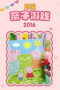 月采亲子游戏 2016