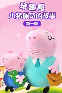玩趣屋小猪佩奇的故事 第一季