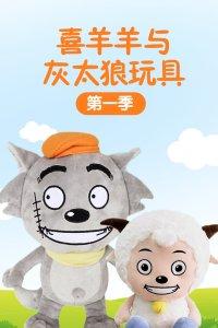 喜羊羊与灰太狼玩具 第一季