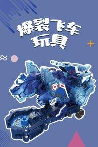 爆裂飞车玩具