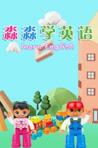 淼淼学英语