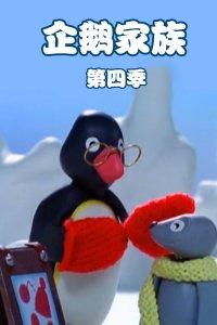 企鹅家族 第四季