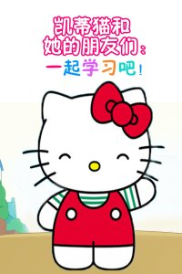 凯蒂猫和她的朋友们:一起学习吧!