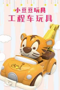 小豆豆玩具工程车玩具