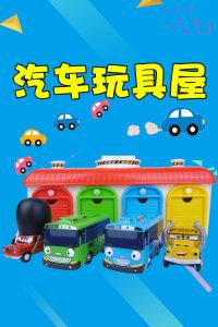 汽车玩具屋