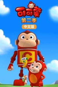 可可蒙 第二季 中文版