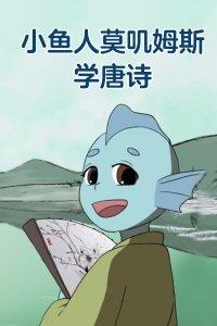 小鱼人莫叽姆斯学唐诗