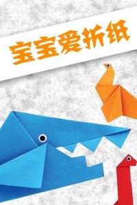 宝宝爱折纸 恐龙篇